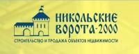 СЗ НИКОЛЬСКИЕ ВОРОТА - 2000