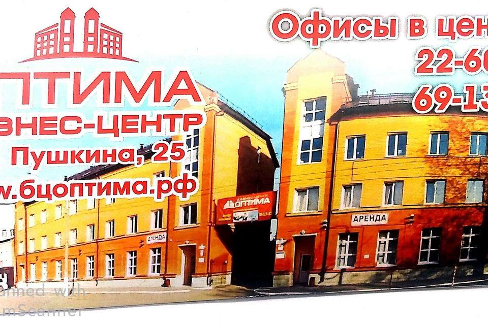 Продаётся офис, 31.4 м²